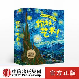 【7-10岁】你好艺术(套装全13册) 艺术启蒙绘本 世界名画世界博物馆 儿童视角 艺术鉴赏亲子绘本 中信出版社