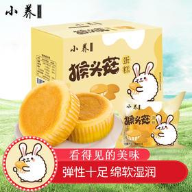 小养猴头菇蛋糕600g/箱|营养糕点 弹性十足【休闲零食】