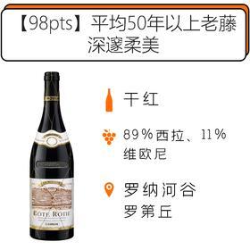 2015年吉佳乐世家穆林金色山丘露迪山麓法定产区干红葡萄酒 E.Guigal La Mouline 2015