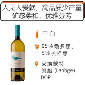 2017年嘉雅朗格山罗斯巴斯莎当妮法定产区干白葡萄酒(玉翼) Gaja Rossj-Bass LH Chardonnay 2017