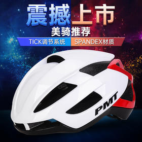 PMT骑行自行车头盔 山地公路 一体成型K02