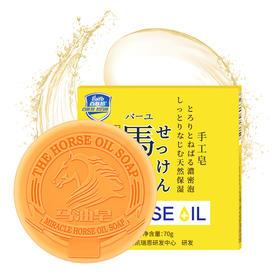 百肤邦马油手工皂70g/块|日本进口马油 深入洁净 滋养嫩肤 【个护清洁】