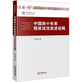 中国四十年来税收法治史述论稿 杨大春著