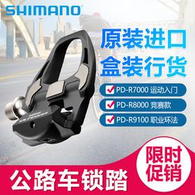 Shimano禧玛诺5800公路车自锁脚踏R9100