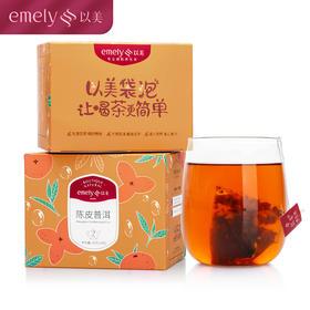 以美 袋泡茶 陈皮普洱 小青柑宫廷普洱茶  45g/盒