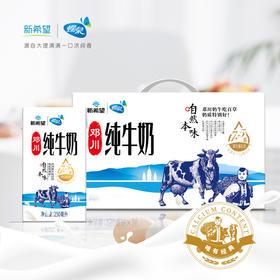 新希望蝶泉纯牛奶250mlX24盒整箱 云南大理高原牧场邓川蝶泉牛奶