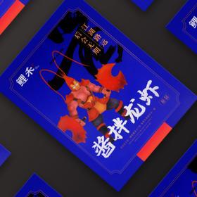 【鲜货湖北嫩虾  独特配料!】鲤禾 酱拌小龙虾   新鲜活虾  优质养育  独特酱料  独立包装  一酱多用