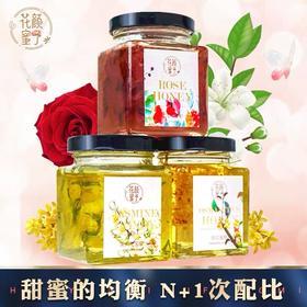 花颜蜜野生土蜂蜜3瓶  玫瑰花蜂蜜 桂花蜂蜜 茉莉花蜂蜜