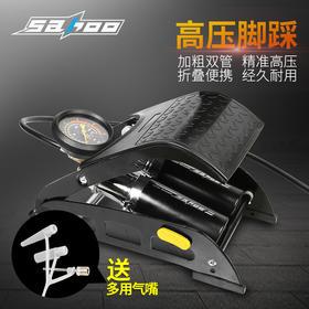 脚踏便携式充气泵 自行车 电动车篮球 汽车 打气筒 SAHOO