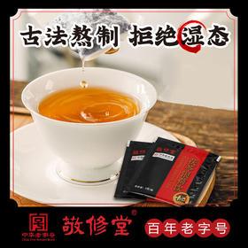 白云山敬修堂排湿茶,传承古方,地道食材,药食同源,每天1杯,不做湿人