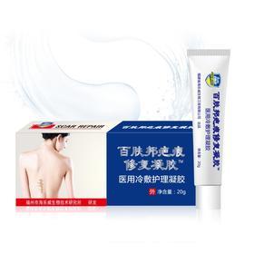 百肤邦伤痕修复凝胶20g/支|舒缓修护 温和不刺激【个护清洁】