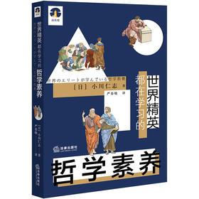 世界精英都在学习的哲学素养 [日]小川仁志著