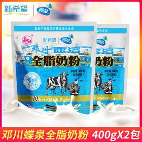 新希望蝶泉全脂奶粉400gX2袋 邓川速溶淡奶粉儿童成人成年女早餐