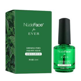 NudeFace茶树去黑头导出液15ml+15ml套装|速去黑体 温和洁净 收敛毛孔【个护清洁】