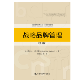 战略品牌管理(第5版)(工商管理经典译丛·市场营销系列)