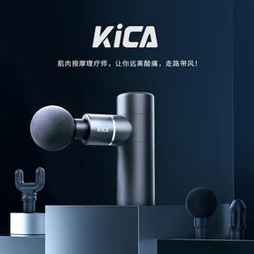 KICA肌肉筋膜枪 静音电动 深层放松 按摩放松器