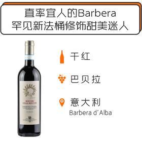 2016年洛科皇家酒庄洛奇超级巴贝拉干红 Rocche Costamagna 'Rocche delle Rocche' Barbera d'Alba Superiore 2016