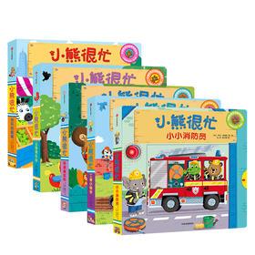 【预售5月中旬发货】小熊很忙系列第三刊(5册套装) 0-3岁