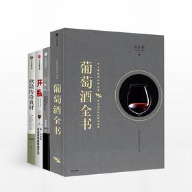 林裕森葡萄酒品鉴系列4册套装