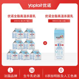 法国优诺自有限定牧场高品质冷藏牛乳牛奶-周期购