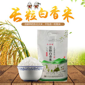 今食缘长粒白香米5kg/袋|黄金产地种植 香甜劲弹【粮油特产】