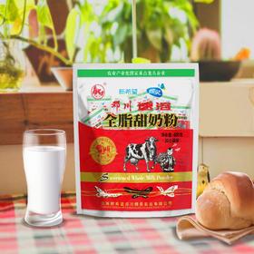 新希望蝶泉大理邓川全脂甜奶粉400gX2袋成年成人奶粉牛奶粉小袋装