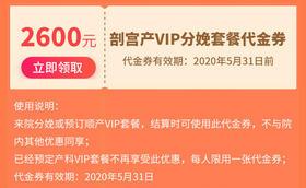剖宫产VIP分娩补贴金2600元-远东龙岗院区