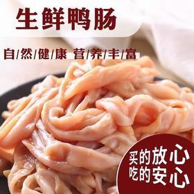 雪尔筷生活鲜鸭肠150g/盒