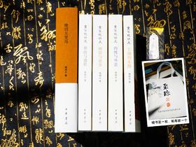 """【樊树志教授签名钤印本+赠帆布袋-个、书签一枚】""""重写晚明史"""""""