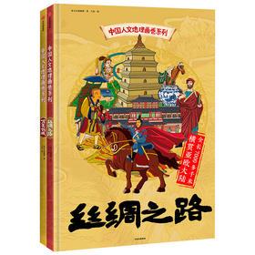 中国人文地理画卷系列(套装2册) 万里长城+丝绸之路 7-10岁