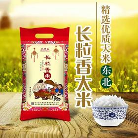 今食缘东北长粒香大米5kg/袋|精选优质大米【粮油特产】