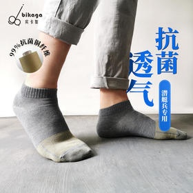宾卡加铜离子自净袜 男女款 船袜长袜 不臭脚