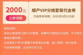 顺产VIP分娩补贴金2000元-远东龙岗院区