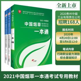2021华图版中国烟草招聘考试专用教材一本通+公基6000题  2本