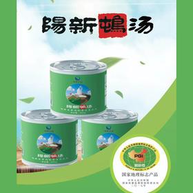 2盒*阳新屯鸟汤(新老包装随机发货)