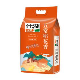 什湖五常稻花香大米10斤