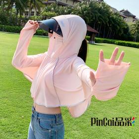 【夏日出行防晒神器 冰感防晒衣】黑科技面料 专属帽檐+口罩设计