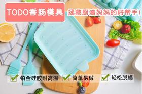 TODO香肠模具(带刮刀+油刷+食谱)