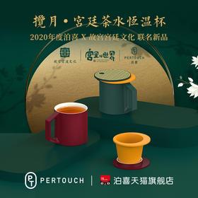 泊喜x故宫宫廷文化揽月杯宫廷茶水分离杯礼盒装