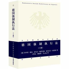 正版 德国强制执行法 上册 法律出版社 当代德国法学名著系列 强制执行法体系基础入门教科书籍 德国强制执行法适用状况法院判决