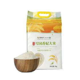 雪国香妃大米10斤