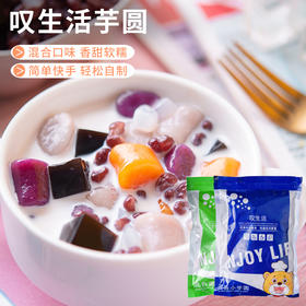 叹生活芋圆500g 大小芋圆两款 迷你紫薯香芋圆子 混合口味小丸子 甜品奶茶原料