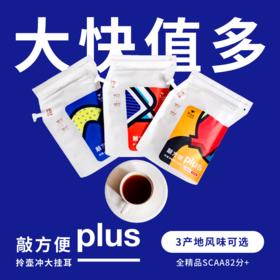 [敲方便PLUS拎壶冲大挂耳]简单便携 三种风味 1袋可出400ml咖啡液 25g/袋 三袋装