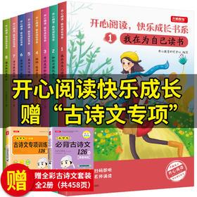 【开心图书】全彩开心阅读快乐成长书系全8册+赠送思维导图古诗文126首专项全2册