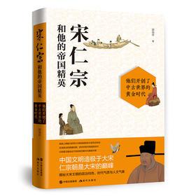 宋仁宗和他的帝国精英+大宋王朝1120:中华命脉的历史拐点