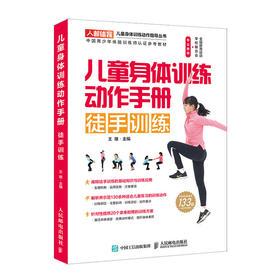 儿童身体训练动作手册徒手训练
