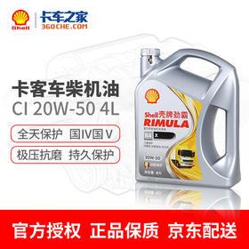 壳牌劲霸 柴机油 R4X CI-4 20W-50 4L | 基础商品