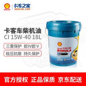 壳牌劲霸 柴机油 R5X CI-4 15W-40 18L | 基础商品