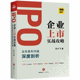 2020新版 IPO企业上市实战攻略 业务盈利问题深度剖析