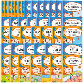【开心图书】1-3年级上册彩绘版小学语文数学同步专项小帮手